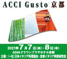 ACCI Gusto 京都