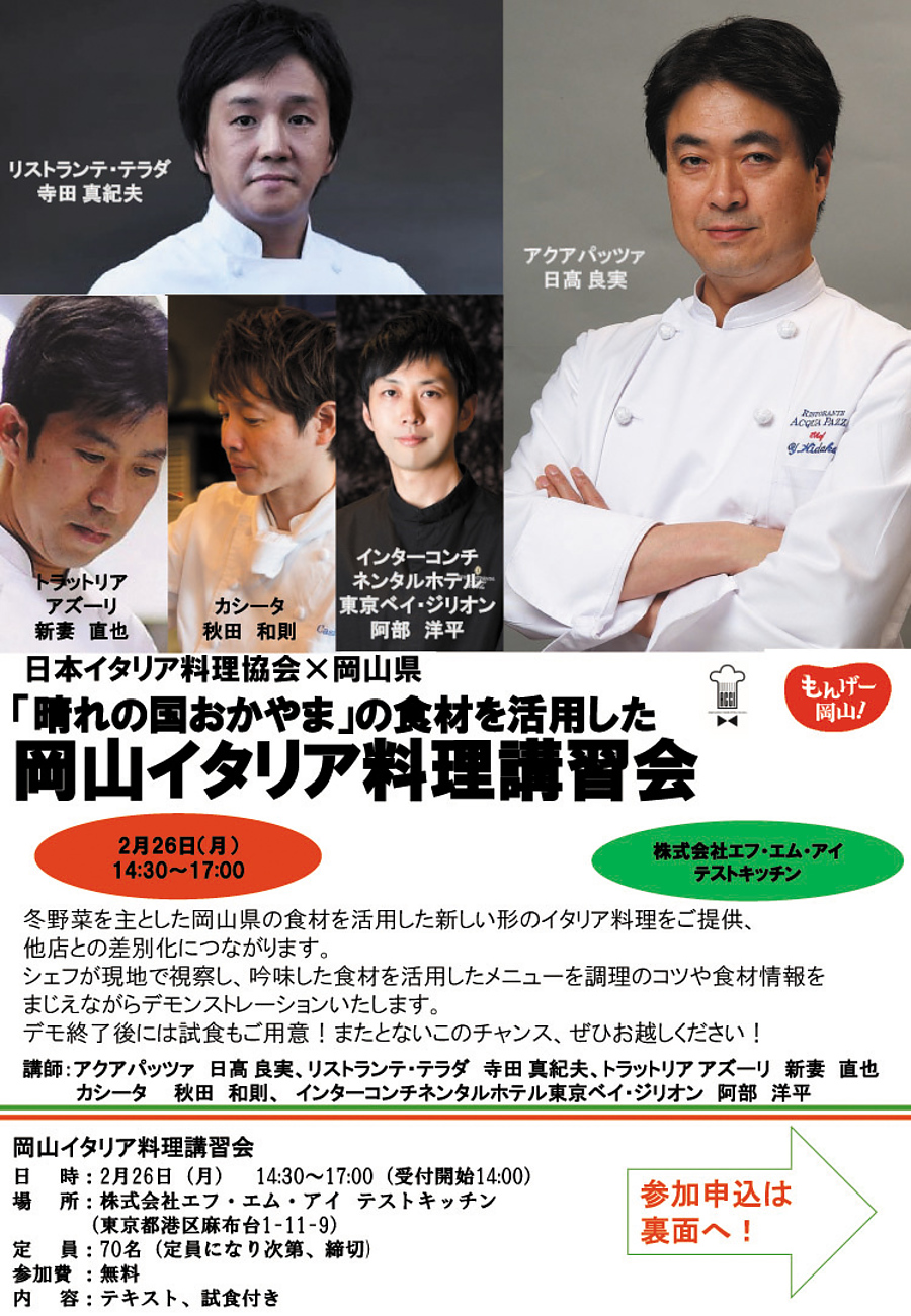 岡山イタリア料理講習会」開催します!   一般社団法人日本イタリア ...